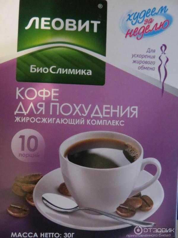 Кофе сжигает жир или нет? польза и вред этого напитка