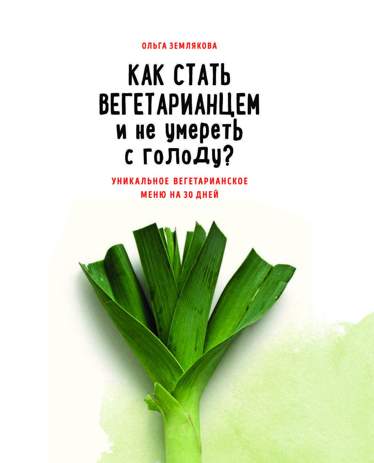 Переход на вегетарианство