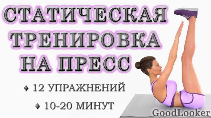 Топ-10 упражнений для похудения живота и боков | рейтинги, списки - топ-10