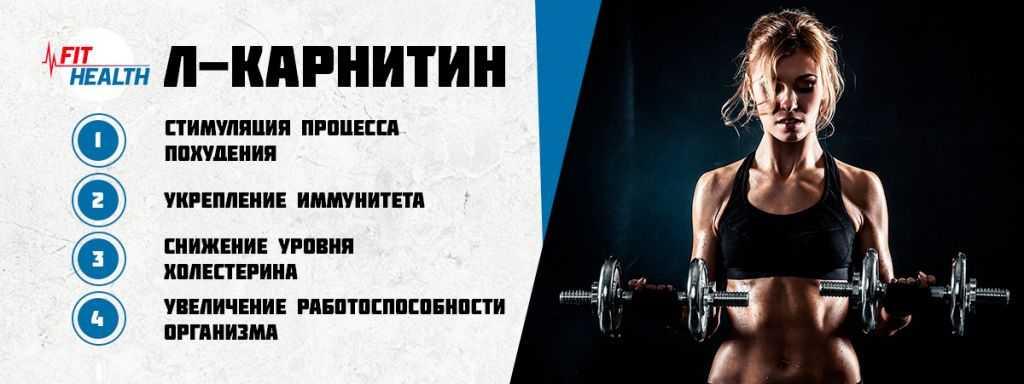 Жиросжигатель л-карнитин: вред для здоровья, противопоказания и побочные эффекты   promusculus.ru