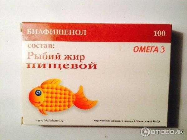 Рыбий жир для похудения: как правильно принимать, чтобы похудеть, инструкция по применению рыбьего жира в капсулах