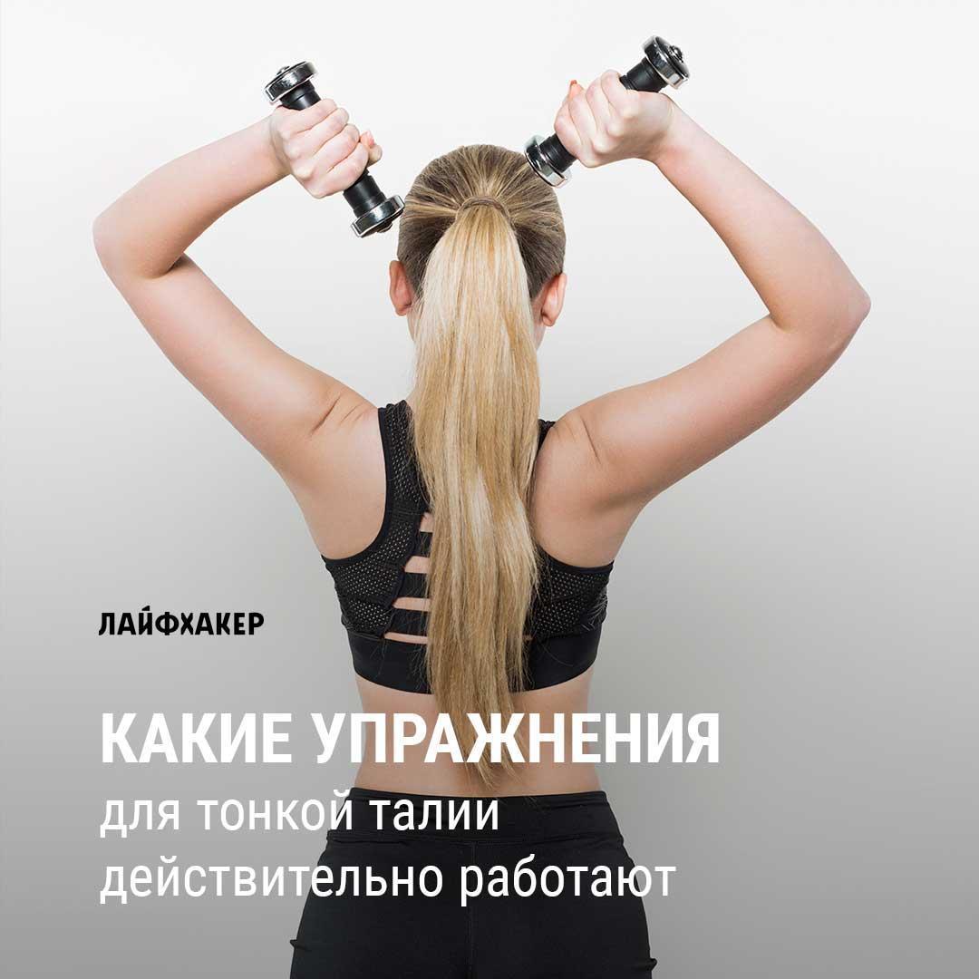 Упражнения для боков и талии в домашних условиях