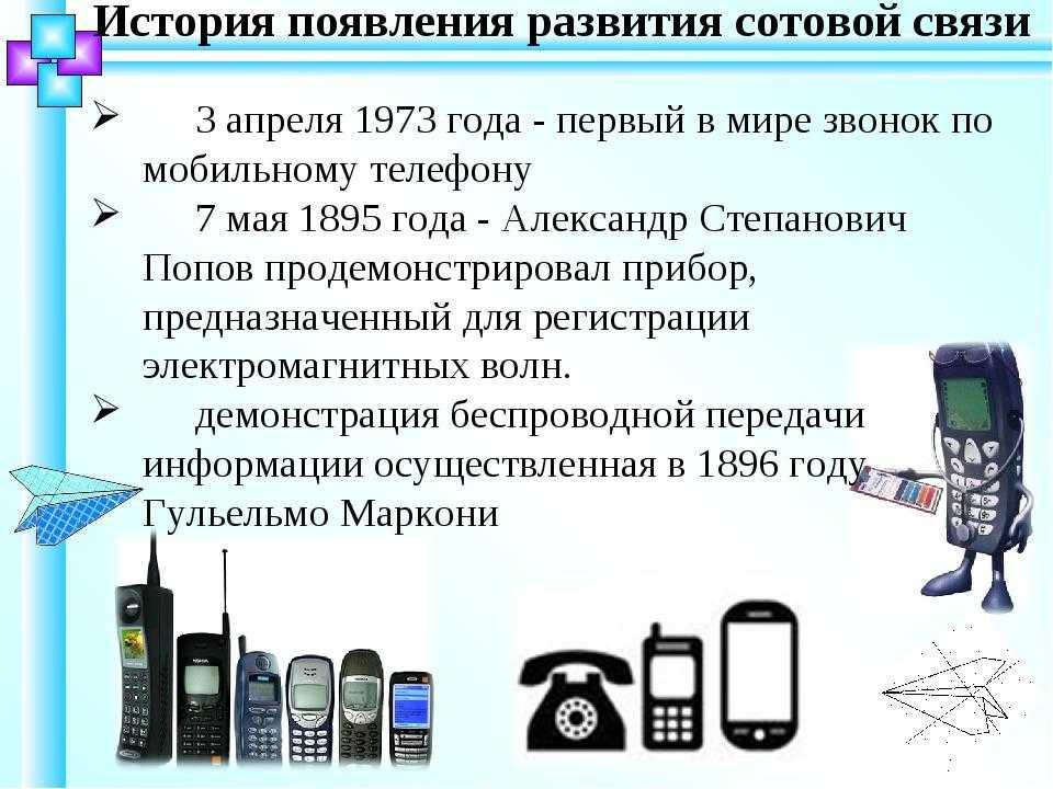 Как мобильные телефоны влияют на здоровье