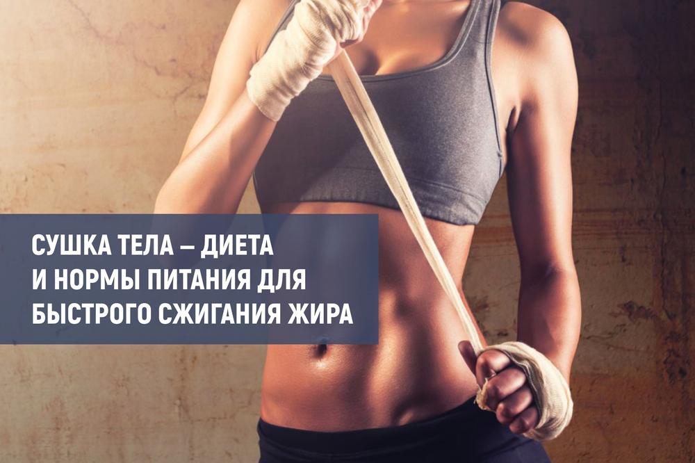Сушка тела в домашних условиях для девушек: питание, тренировки