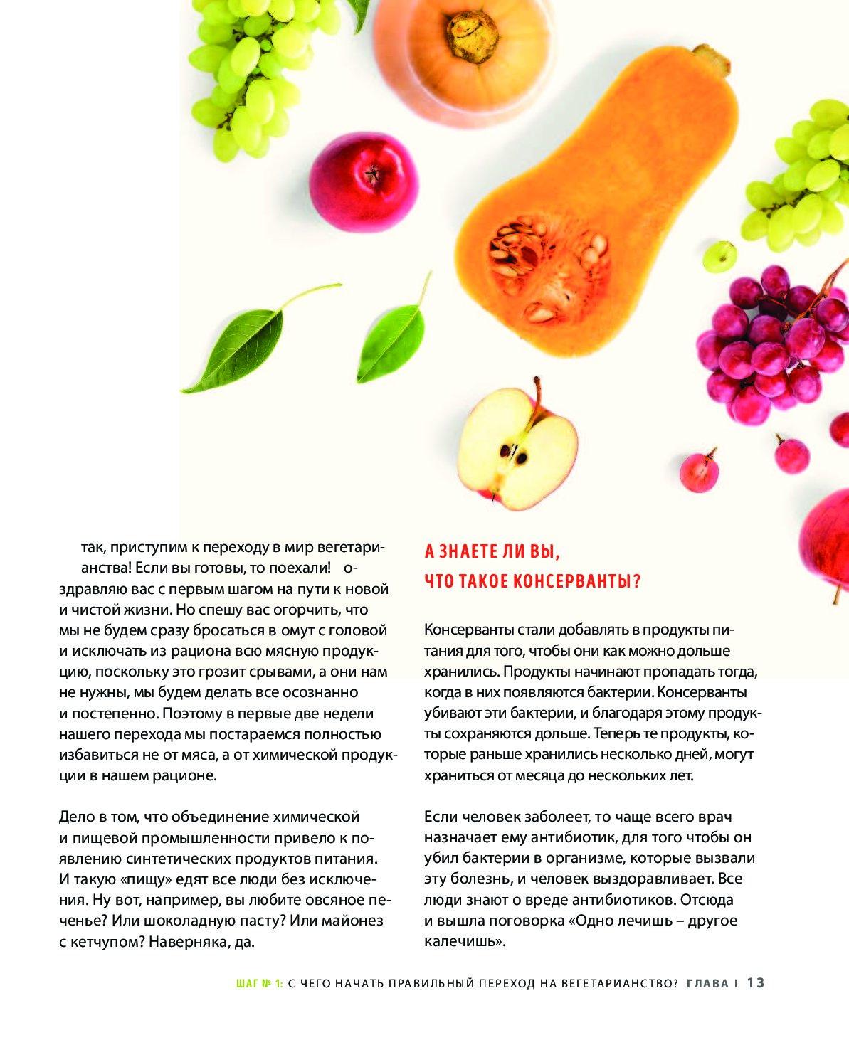Какие изменения происходят в организме, спустя несколько лет после перехода на вегетарианство?