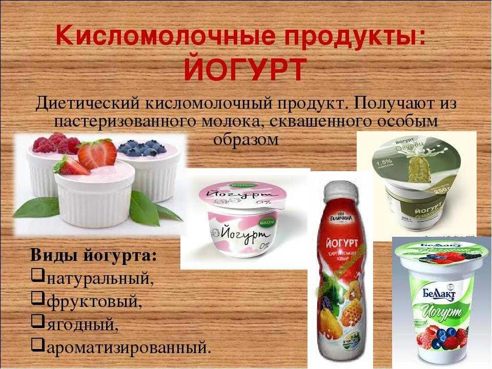 Йогурт польза и вред. йогурты: польза или вред!