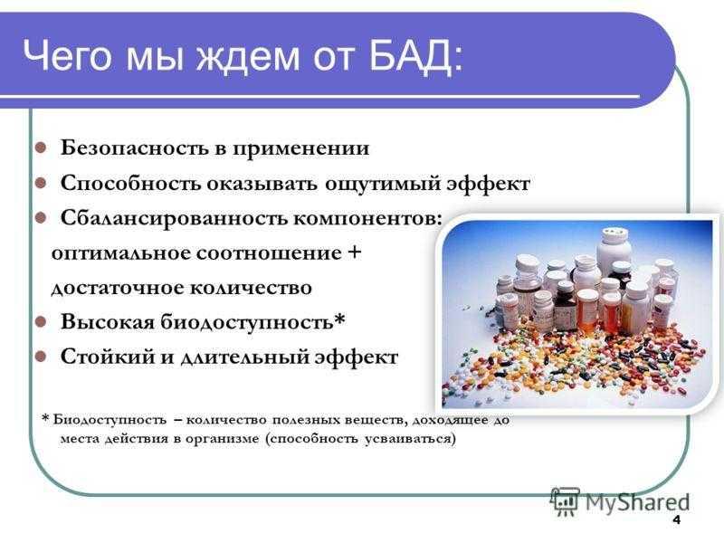 Биологически активные добавки (бад)— что это такое, качество и сертификация, схемы приема, противопоказания