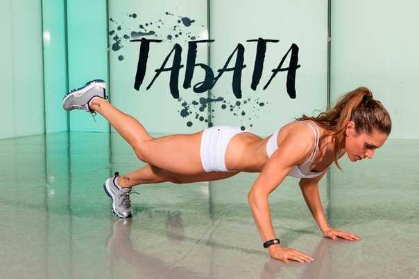 20 табата-тренировок на русском языке от fitnessomaniya
