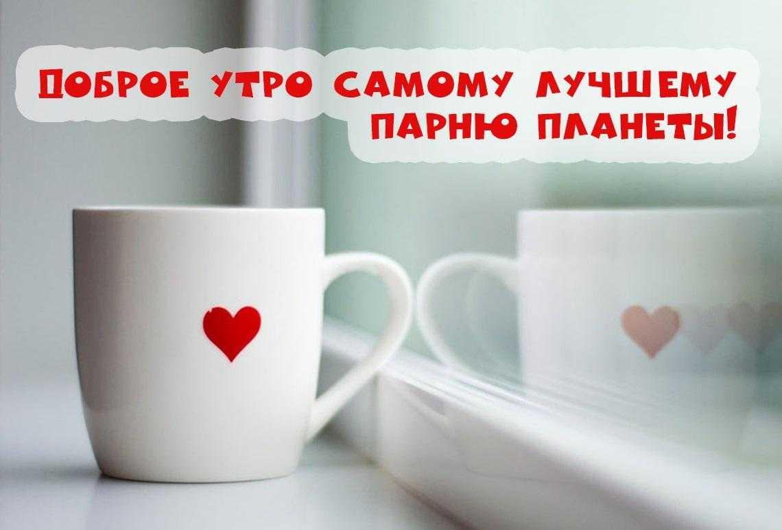 250 позитивных афоризмов, высказываний фраз и выражений про утро, которые можно написать любимой (любимому) или опубликовать в соцсетях