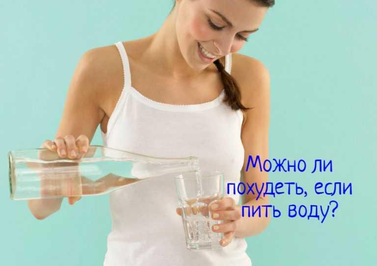 Быстрое похудение водой. можно ли похудеть с помощью воды?