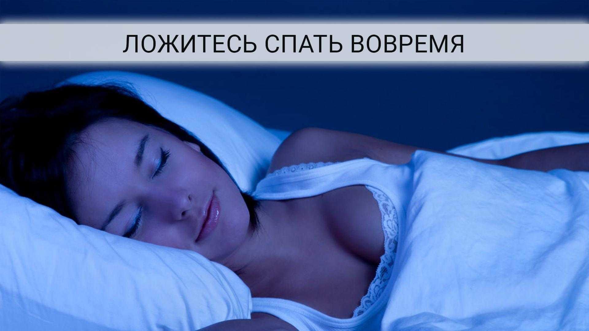 Почему нужно ложиться спать с 21 д.  вред позднего сна или почему нельзя ложиться спать после 23:00 | здоровое питание