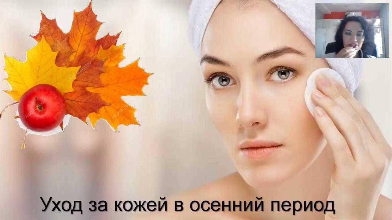 Уход за кожей лица осенью: особенности и правила