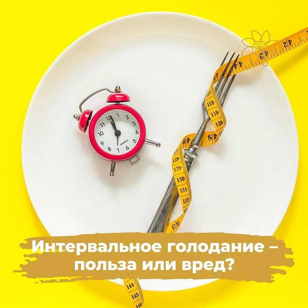 Вся правда о пользе и вреде лечебного голодания