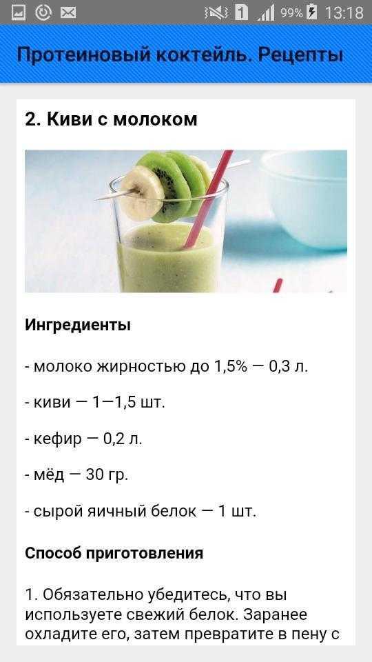Протеиновый коктейль вместо ужина: применение, эффективность, отзывы