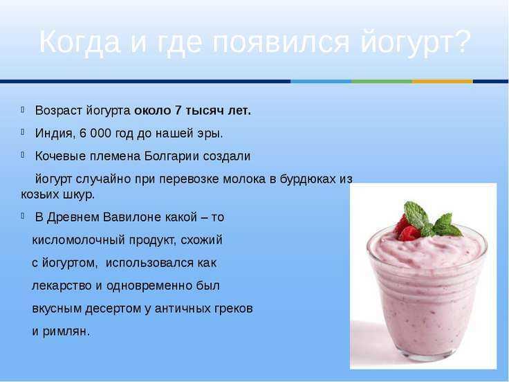 Йогурт — польза и вред здоровья организма