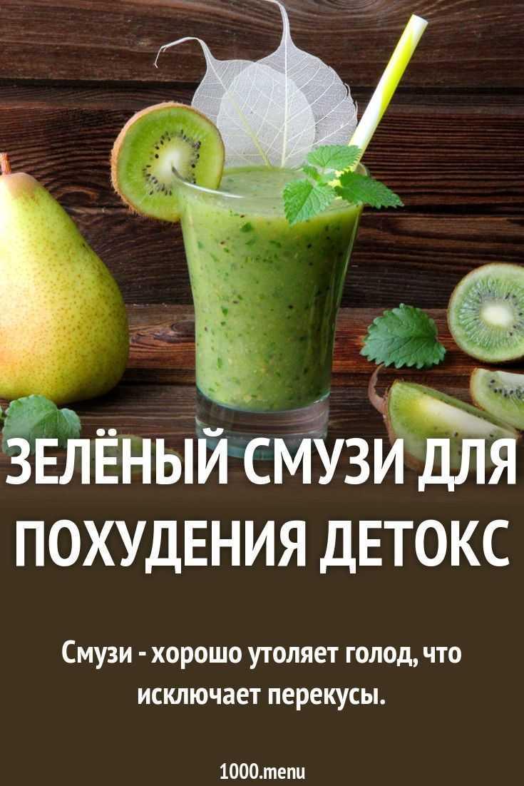 Овощные смузи для похудения- лучшие пошаговые рецепты приготовления
