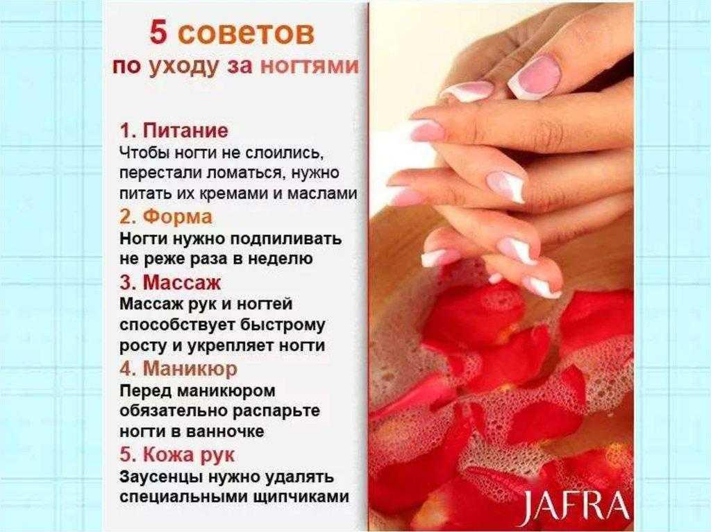 Советы по сохранению ногтей здоровыми и красивыми: правильный уход и укрепление, аккуратный маникюр