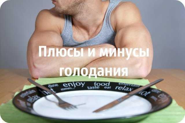 Польза и вред сухого голодания с точки зрения медицины | fok-zdorovie.ru