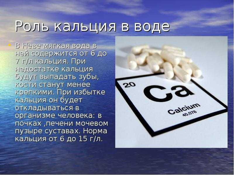 Гиперкальциемия: что это такое, симптомы избытка кальция в организме - medside.ru