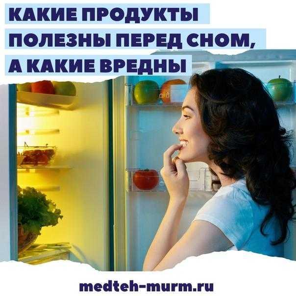 Еда мешает спать: продукты, от которых стоит отказаться, чтобы выспаться