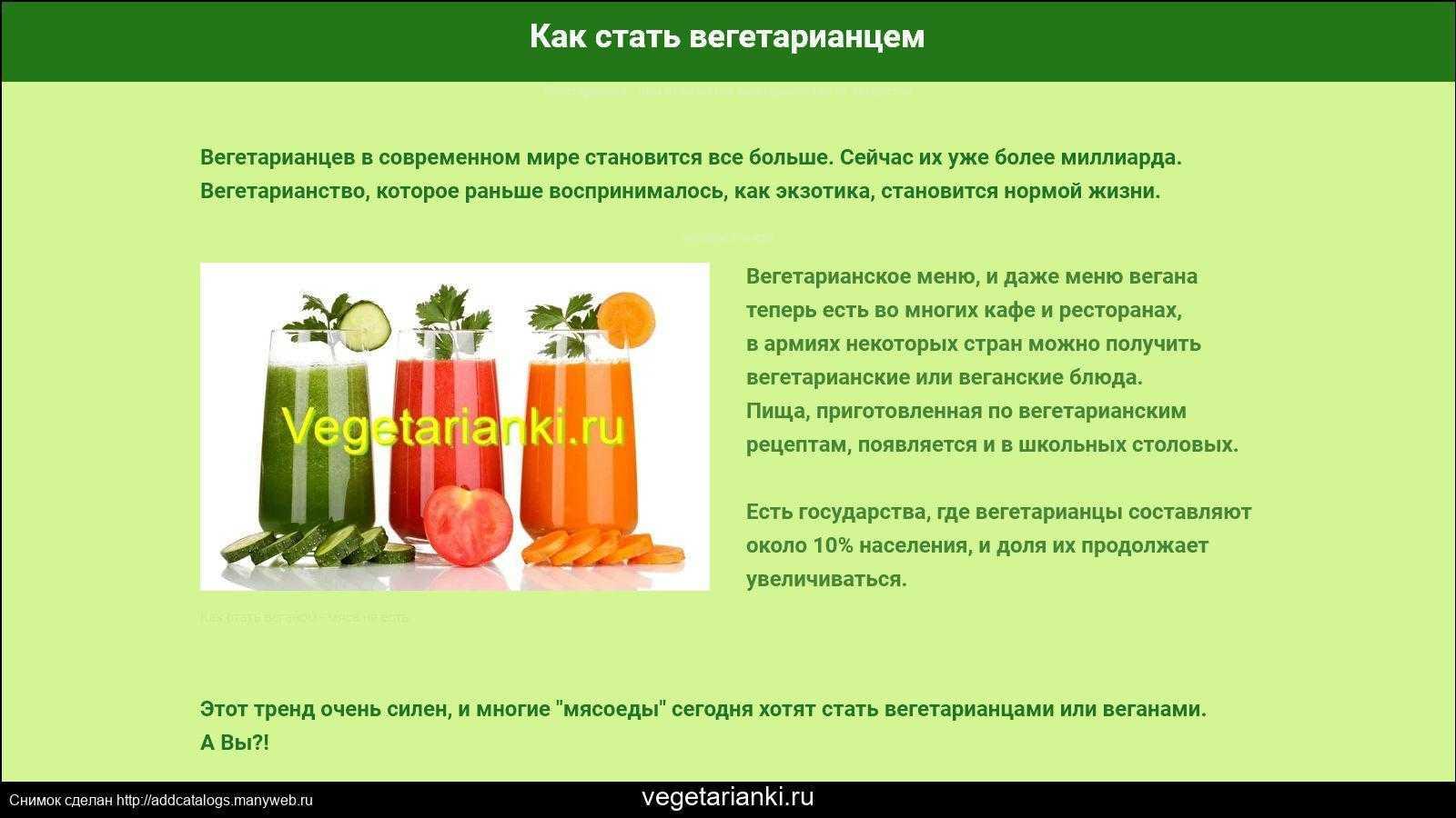 Почему люди становятся вегетарианцами | myveganclub