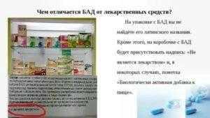 Биологически активные пищевые добавки (бад) - их значение, польза и вред - ecodobavki