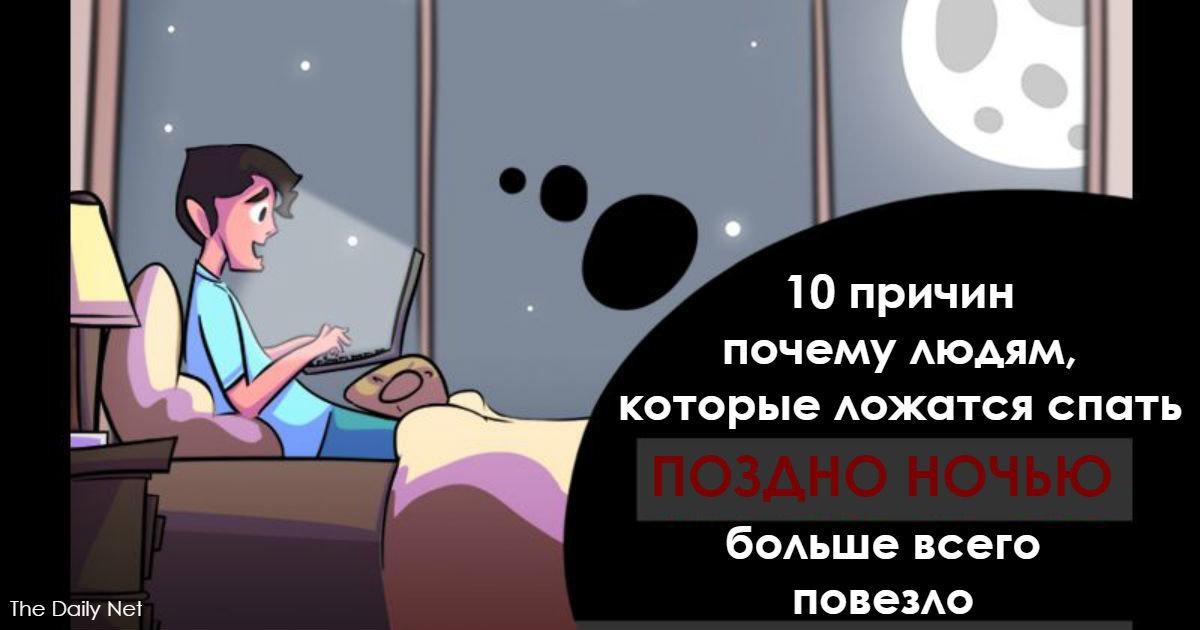 Если поздно ложиться спать, как это повлияет на здоровье