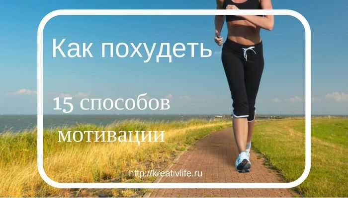 Мотивация для похудения — как мотивировать себя похудеть
