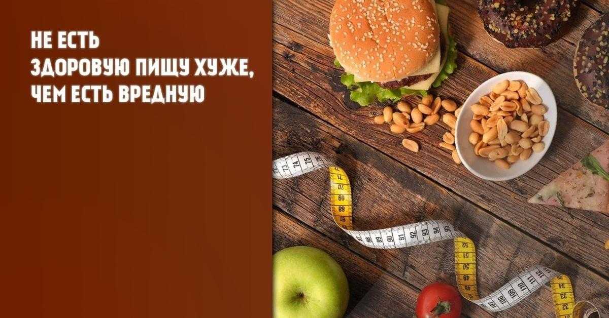 Как не есть после 6 вечера при похудении — почему нельзя кушать, разрешенные продукты для перекуса и мотивация