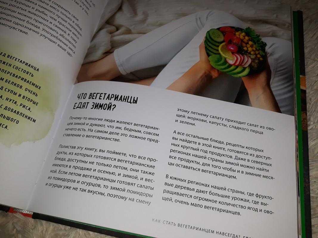 Как правильно перейти на вегетарианство и стать вегетарианцем. | народные знания от кравченко анатолия