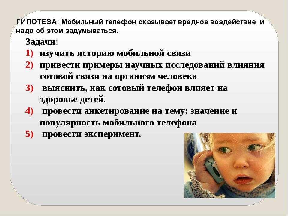 Влияние мобильного телефона на организм человека