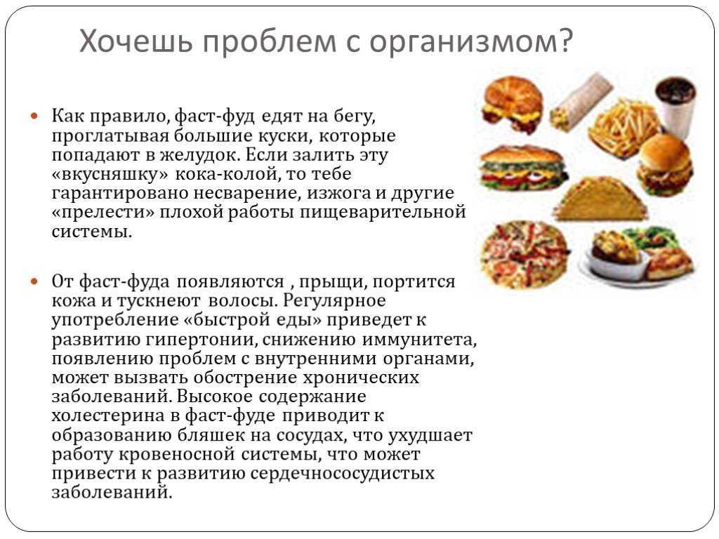 Фаст-фуд: 12 фактов о вреде быстрого питания / нв