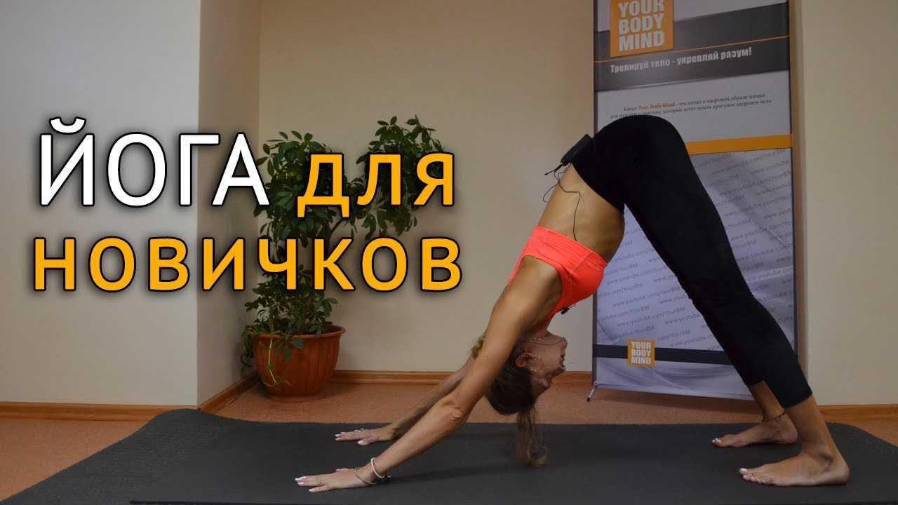 Йога на дому — основные упражнения, рекомендации и советы начинающим как заниматься в домашних условиях самостоятельно и с тренером (140 фото и видео)