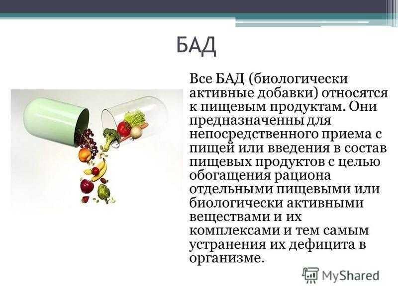 Биологически активные добавки (бады): влияние, функции и польза для организма