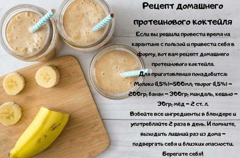 Протеиновые коктейли в домашних условиях для набора и похудения!