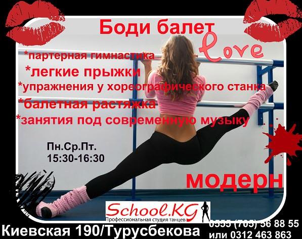 Балетная тренировка для всего тела