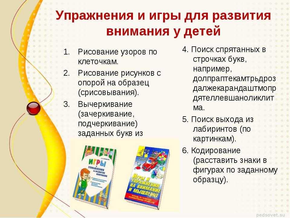 Как повысить внимательность ребенка  Новости, связанные с здоровым образом жизни и питанием
