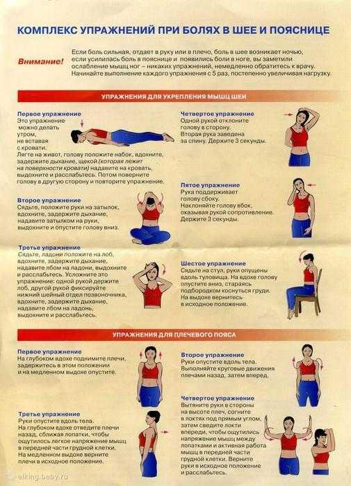 Упражнения при остеохондрозе поясничного отдела позвоночника - правила выполнения и требования