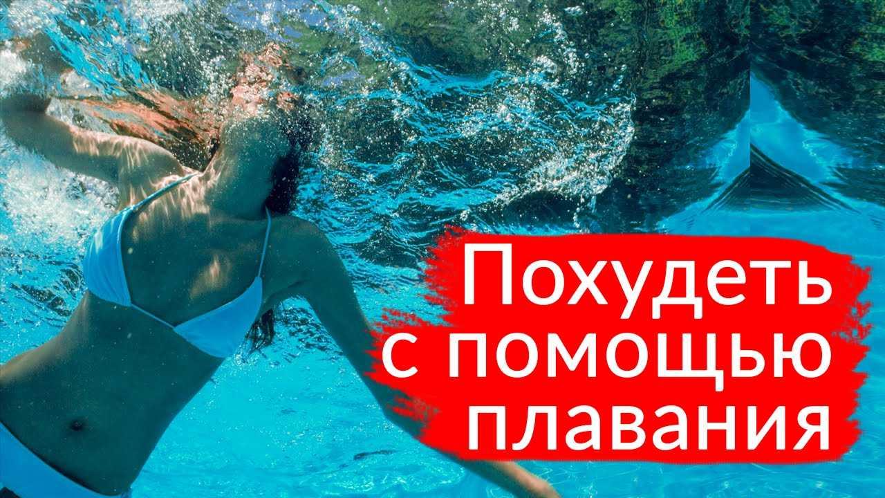 Плавание для похудения - польза упражнений и правила выполнения