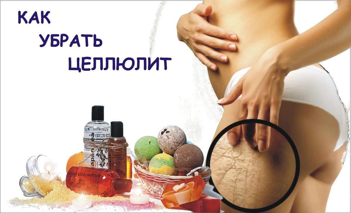 Рецепты против целлюлита – массаж, обертывания, скрабы, кремы, упражнения