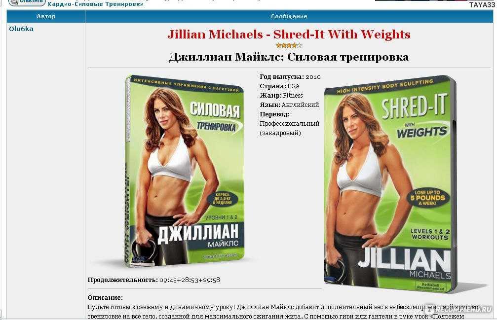 Джиллиан майклс - beginner shred (тренировка для начинающих)