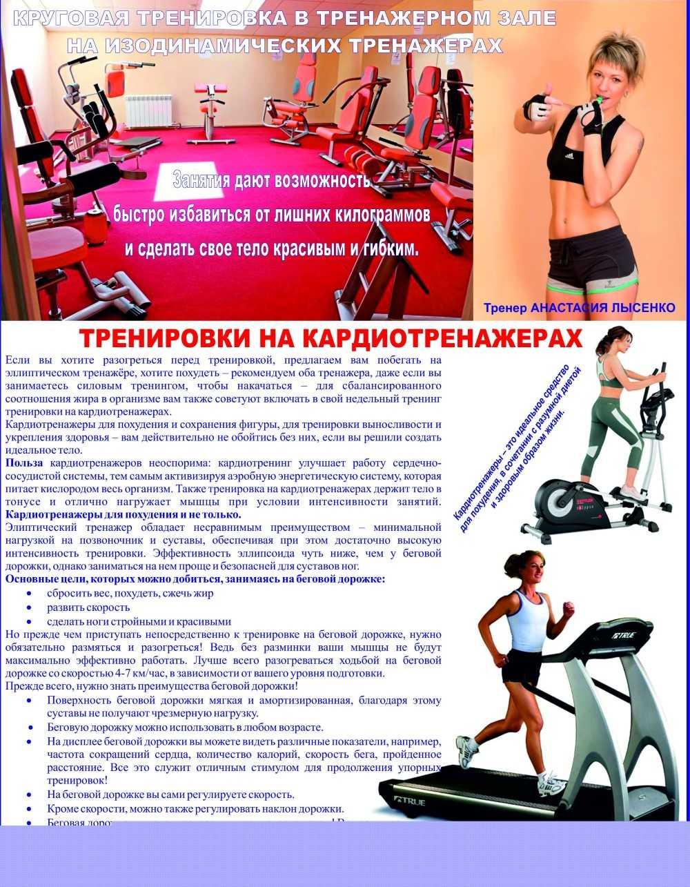 Как заниматься на эллиптическом тренажере, чтобы похудеть - программы тренировок и упражнения с видео