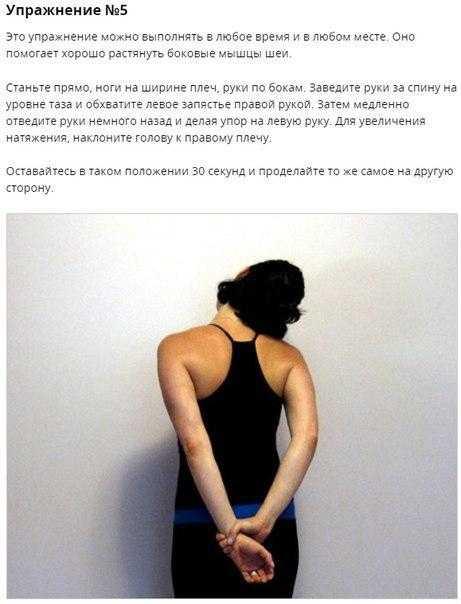 Спазм мышц спины и шеи, симптомы, причины, лечение