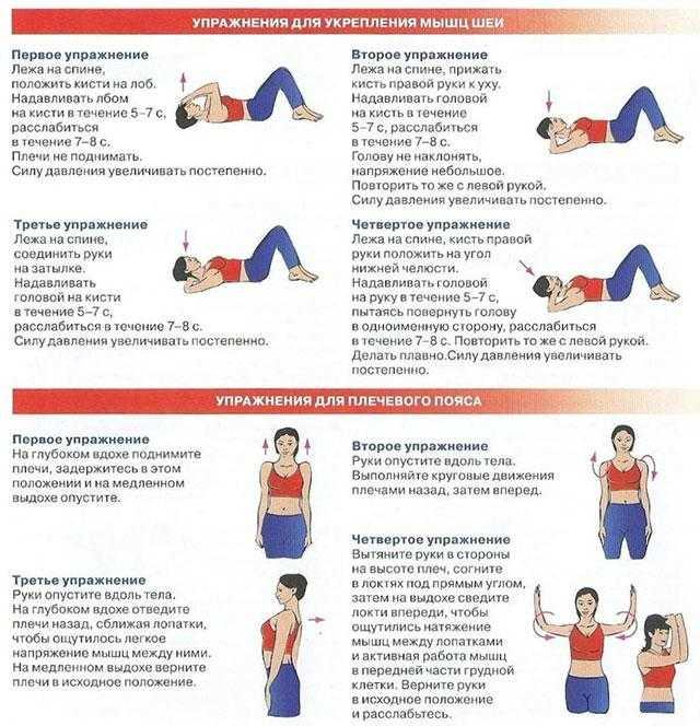 Зарядка при остеохондрозе поясничного отдела - самые эффективные упражнения!
