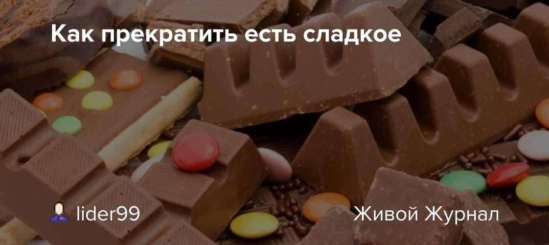 Психологические причины сильной тяги к сладкому