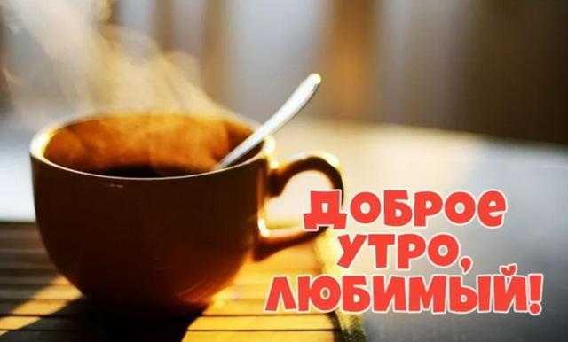 Доброе утро понедельника картинки и пожелания - megapozitiv.com