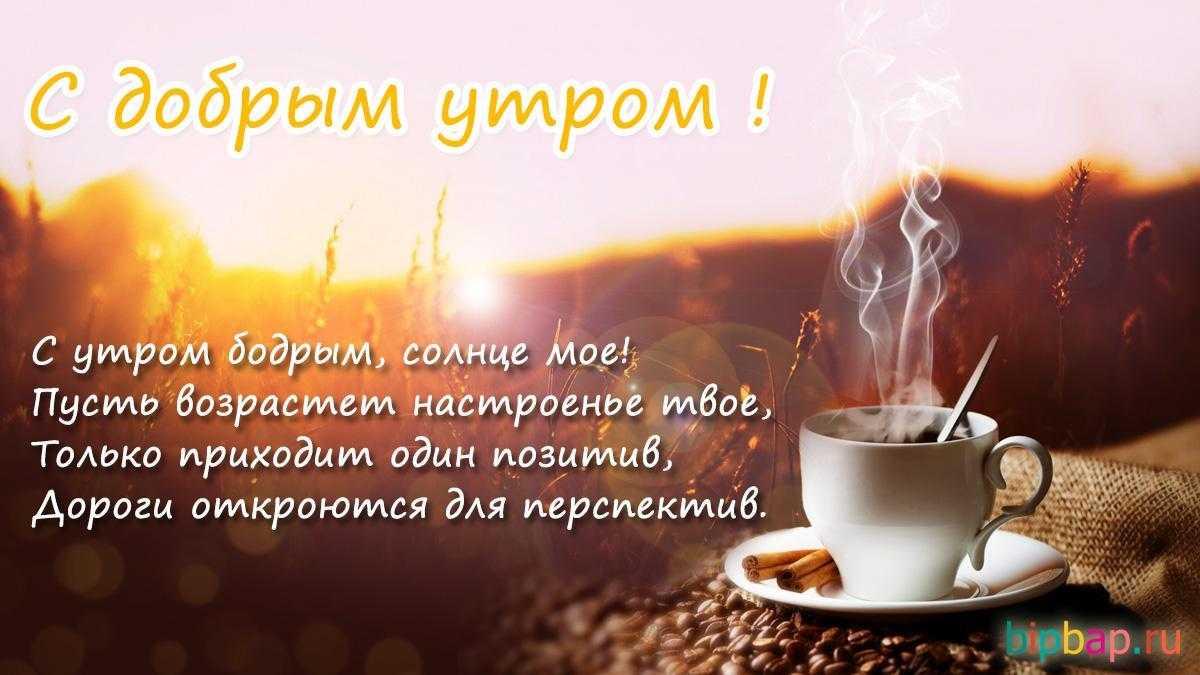 Утро очень доброе - яркие утренние пожелания хорошего настроения!