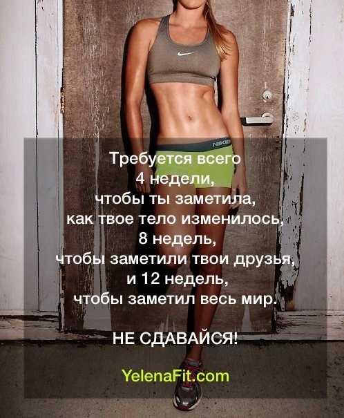 Как найти мотивацию для похудения Действенные психологические советы по мотивации на похудение для женщин