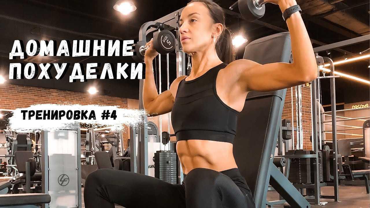Предлагаем вам 10 интервальных кардио-тренировок без прыжков и бега от Екатерины Кононовой на русском языке, которые помогут вам похудеть и укрепить мышцы