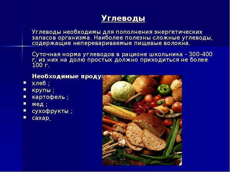 Сколько углеводов нужно в день при похудении? правильное соотношение между белками, жирами и углеводами при похудении   promusculus.ru